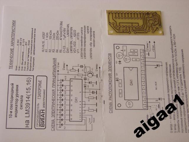 Плата 10-ти св. индикатор уровня сиг.LM3914(15,16)