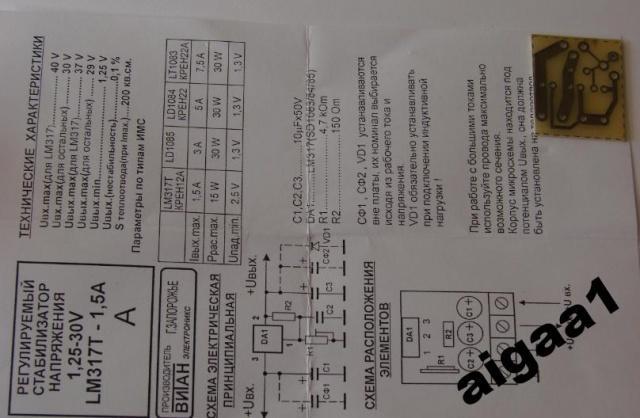 Плата Стабилизатор напряжения 1,25-30В, 1.5А на LM 317 T