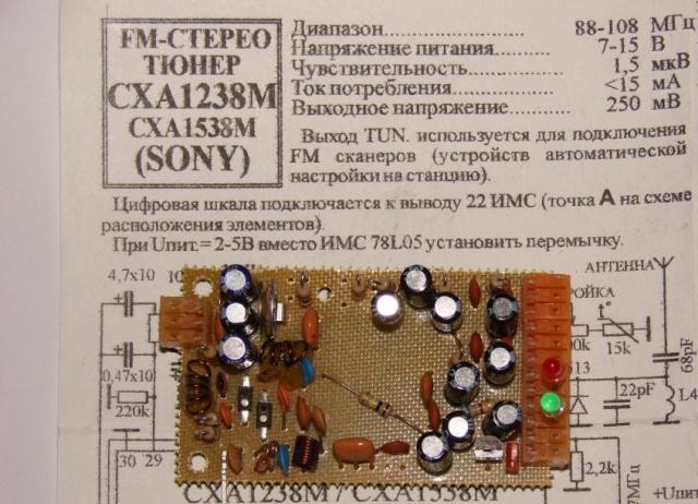 FM стерео тюнер на ИМС CXA1238М