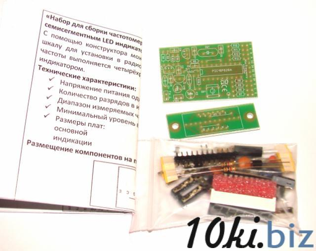 Набор Цифровая шкала-частотомер 0 МГц - 50 МГц