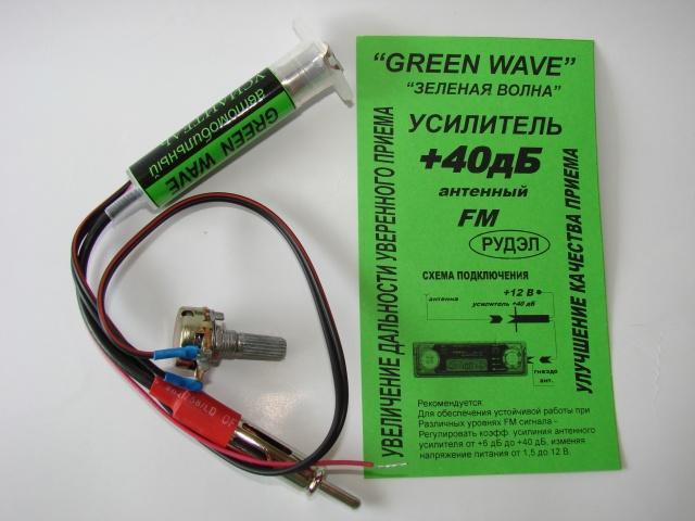 Автомобильный усилитель УКВ-FM (40dB) с регулировкой в корпусе