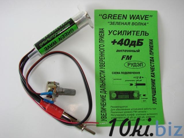 Автомобильный усилитель УКВ-FM (40dB) с регулировкой в корпусе Устройства обработки звукового сигнала в Украине