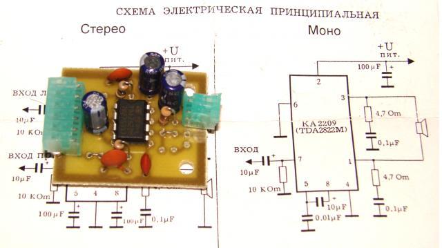 Моно УНЧ 1.5 Вт на TDA2822