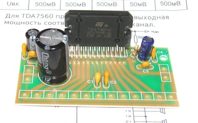 УНЧ 4х40 Вт на TDA7384
