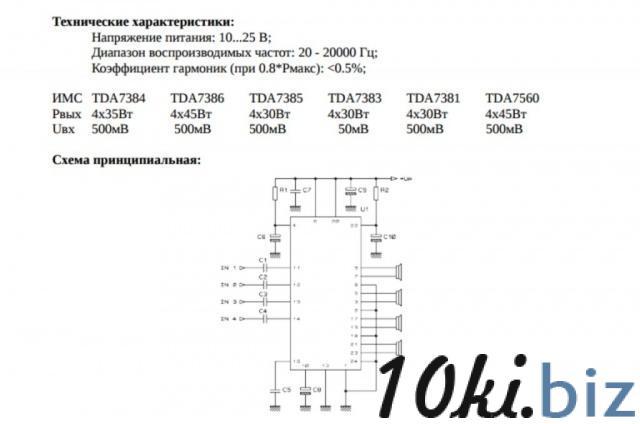 включения tda7560a схема