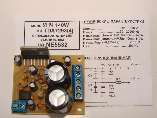 Моно УНЧ 140Вт TDA7293 с предварительным усилителем на NE5532