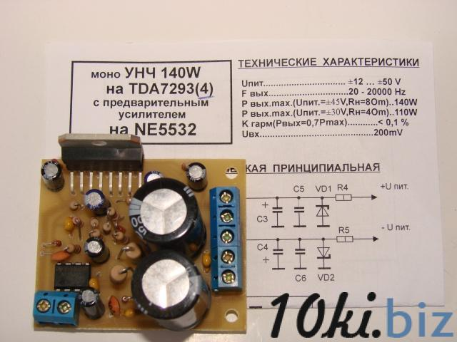 Моно УНЧ 140Вт TDA7293 с предварительным усилителем на NE5532 купить в Полтаве - Усилители мощности низкой частоты