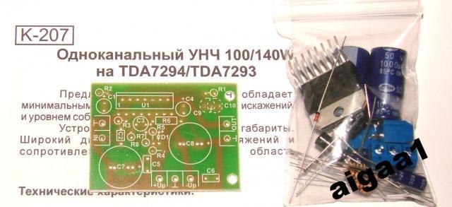 Набор для сборки Усилитель УНЧ 140 Вт TDA7293