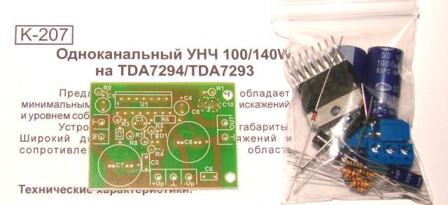 Набор для сборки Усилитель УНЧ 100 Вт TDA7294
