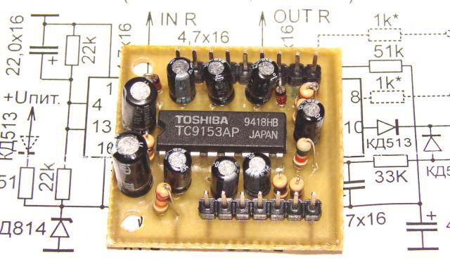 Электронный стерео регулятор громкости TC9153AP