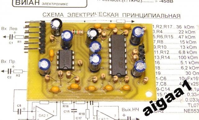 Активный фильтр сабвуфера с раздельными выходами