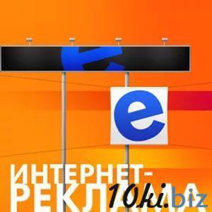 Реклама в интернет