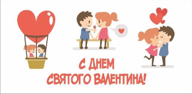 "Открытка ""С днём Святого Валентина"""