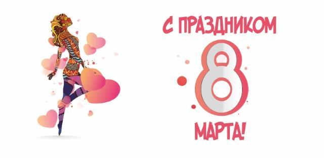 """Открытка """"С 8 марта!"""""""
