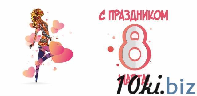 """Открытка """"С 8 марта!"""" Открытки и подарочные конверты купить на рынке Апраксин Двор"""