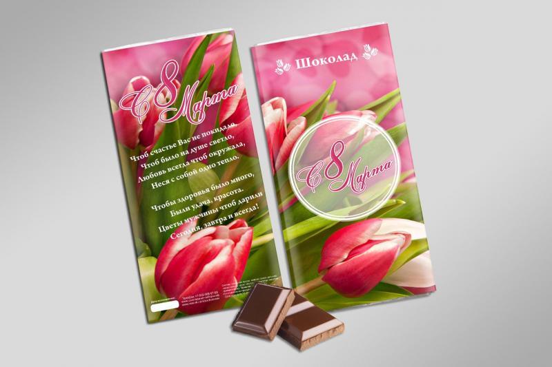 "Шоколад ""С 8 марта"""