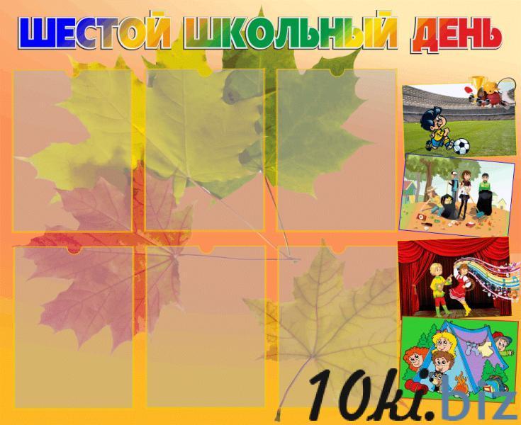 Стенд 6 школьный день 2 купить в Беларуси - Информационные стенды