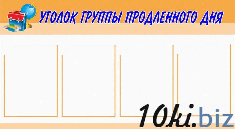 Стенд для ГПД 1 купить в Беларуси - Информационные стенды