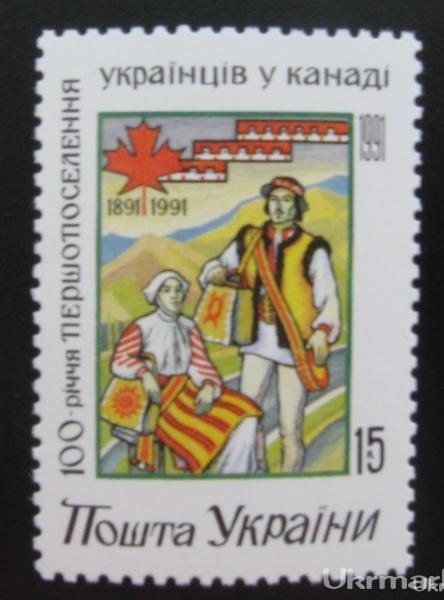 Фото Почтовые марки Украины, Почтовые марки Украины 1992 год 1992 № 12 почтовая марка Поселения украинцев в Канаде