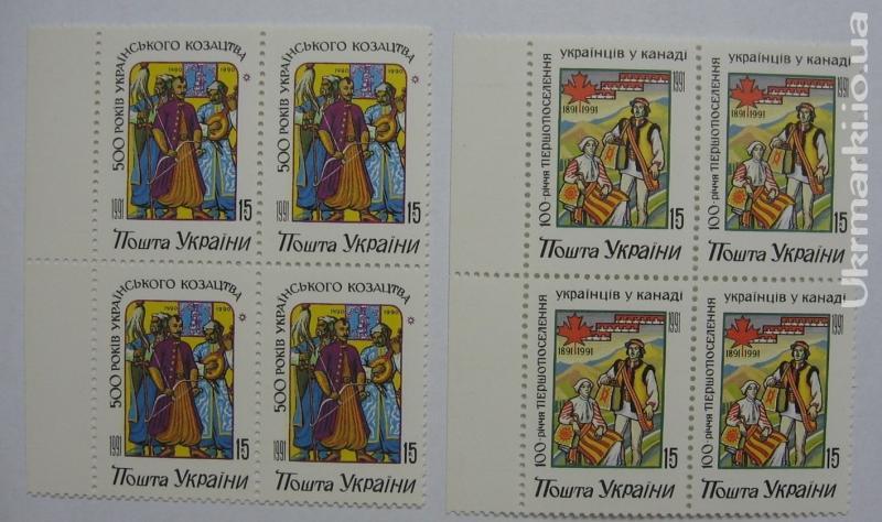 Фото Почтовые марки Украины, Почтовые марки Украины 1992 год 1992 № 11-12 квартблоки  500-лет украинского казачества