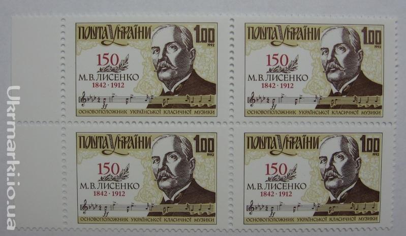 Фото Почтовые марки Украины, Почтовые марки Украины 1992 год 1992 № 13 квартблок почтовых марок Композитор Лисенко (1842-1912)