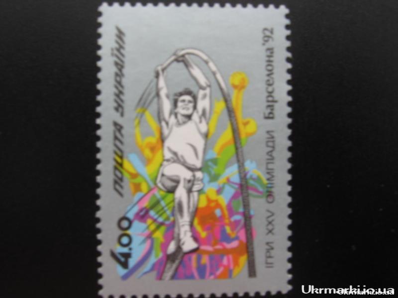 Фото Почтовые марки Украины, Почтовые марки Украины 1992 год 1992 № 24 почтовая марка Игры XXV Олимпиада в Барселоне. Прыгун с шестом. (4.00)