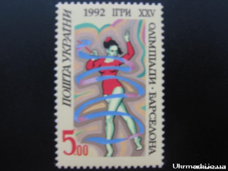 Фото Почтовые марки Украины, Почтовые марки Украины 1992 год 1992 № 25 почтовая марка Игры XXV Олимпиады в Барселоне. Гимнастка с лентою. (5.00)