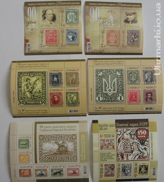 Серия из шести блоков 90 лет Украинским маркам