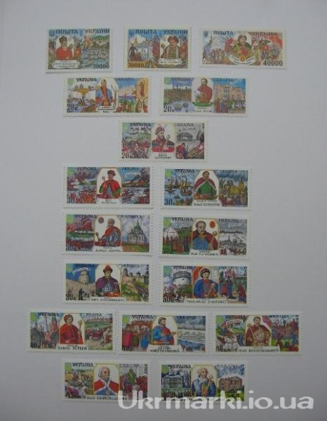 Серия почтовых марок ГЕТМАНЫ