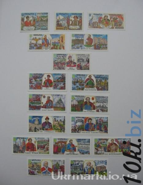 Серия почтовых марок ГЕТМАНЫ, цена фото купить в Киеве. Раздел Филателия