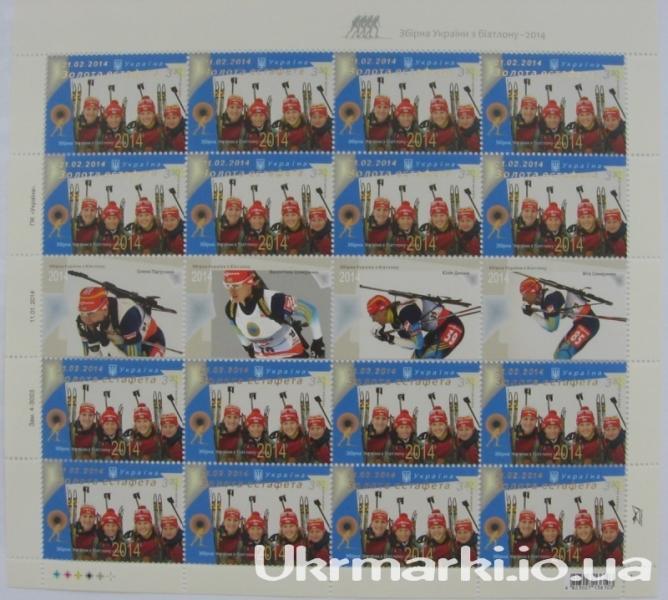 2014 № 1353 лист почтовых марок Сборная по биатлону Спорт НАДПЕЧАТКА Золотая Эстафета