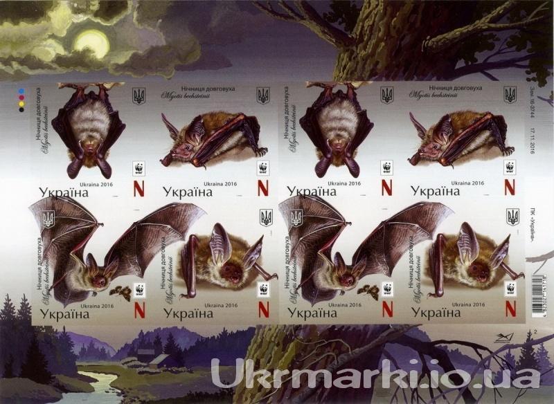 2016 №1546-1549 почтовые марки «Летучие мыши. Ночница долгоухая Myotis bechsteinii WWF » БЕЗ ПЕРФОРАЦИИ