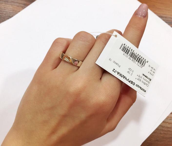 обручальное кольцо Обручалка 72