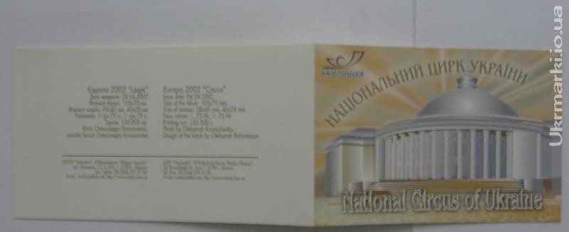 Фото Почтовые марки Украины, Блоки почтовых марок Украины в буклетах 1. 2002 буклет N1 Цирк Европа CEPT Редкий блок внутри сувенирного буклета