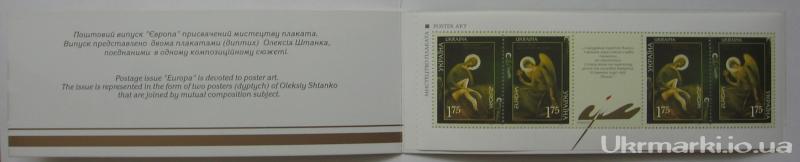 Фото Почтовые марки Украины, Блоки почтовых марок Украины в буклетах    2003 буклет № 3 Искусство плаката Европа CEPT Буклет с вклеенным блоком