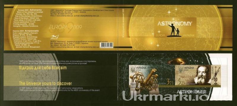 2009 буклет N10 Астрономия Европа CEPT Буклет с блоком почтовых марок