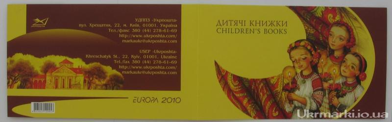 Фото Почтовые марки Украины, Блоки почтовых марок Украины в буклетах    2010 буклет № 11 Детские книги Европа CEPT  Почтовый буклет с уникальным блоком