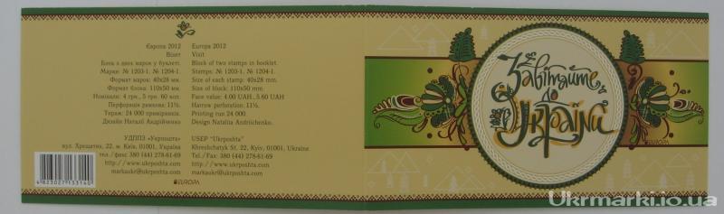Фото Почтовые марки Украины, Блоки почтовых марок Украины в буклетах    2012 буклет № 12 Центр Европы (блок N99) Европа CEPT