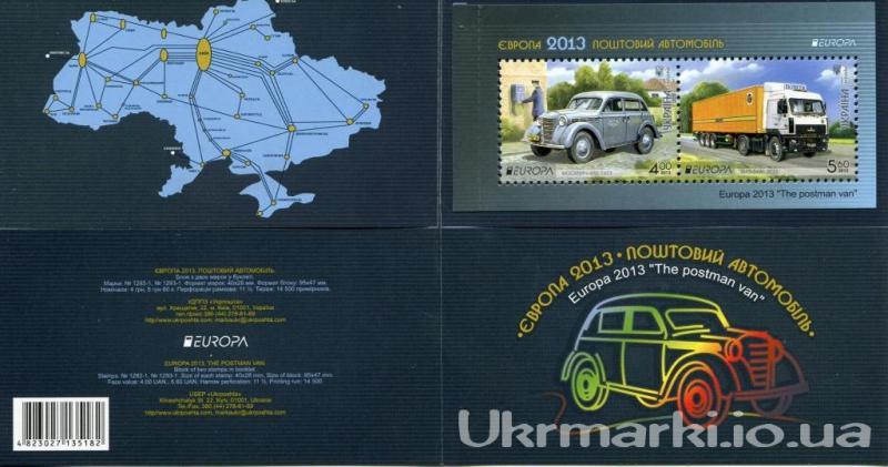 2013 буклет N13 Почтовые автомобили Европа CEPT