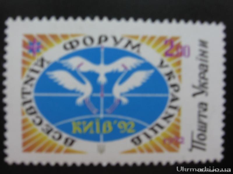 1992 № 27 почтовая марка Всемирный форум украинского  Дата выпуску 19.08.1992 Номер за каталогом №27