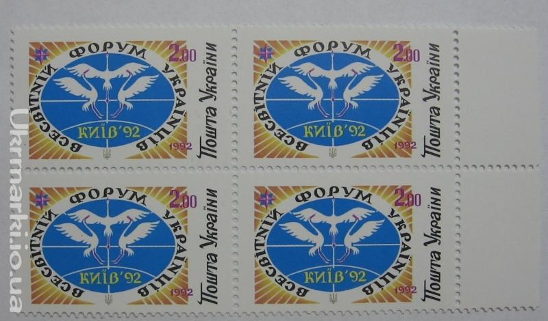 1992 № 27 квартблок почтовых марок Всемирный форум украинского