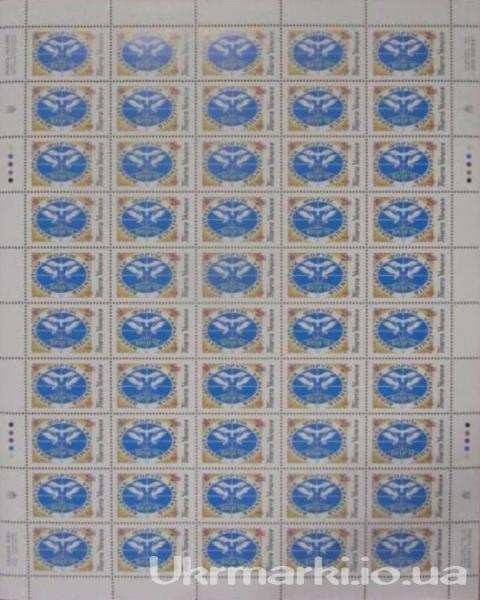 Фото Почтовые марки Украины, Почтовые марки Украины 1992 год 1992 № 27 лист почтовых марок Всемирный форум украинского