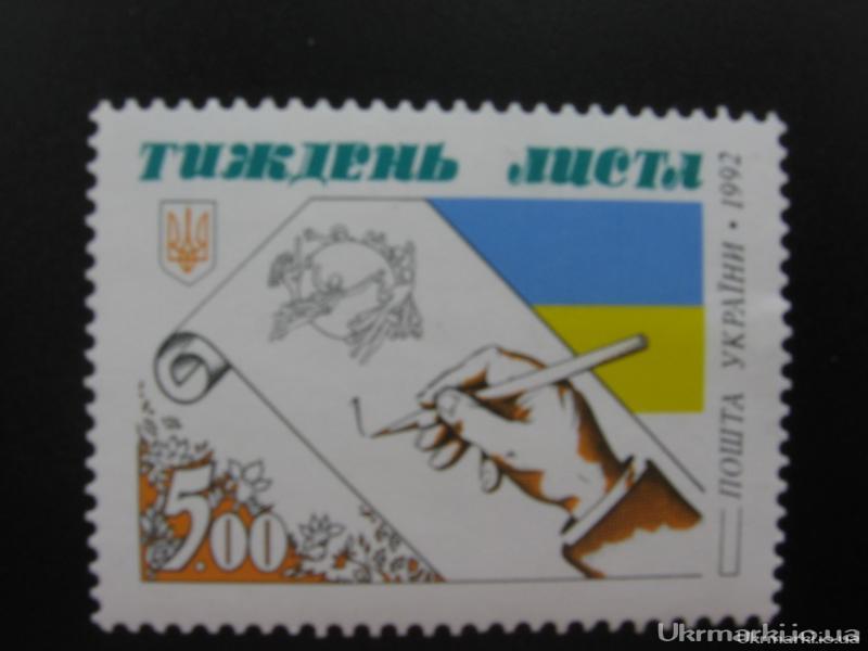 Фото Почтовые марки Украины, Почтовые марки Украины 1992 год 1992 № 29 почтовая марка Неделя листа
