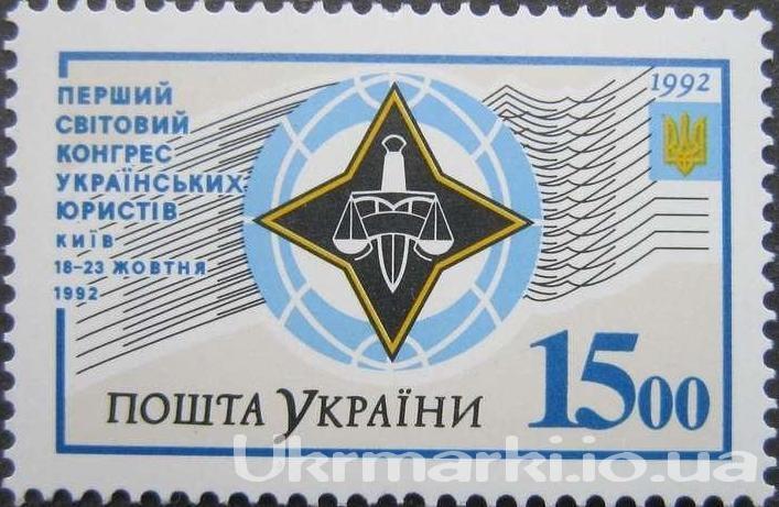 Фото Почтовые марки Украины, Почтовые марки Украины 1992 год 1992 № 30 почтовая марка Первый мировой конгресс украинских юристов