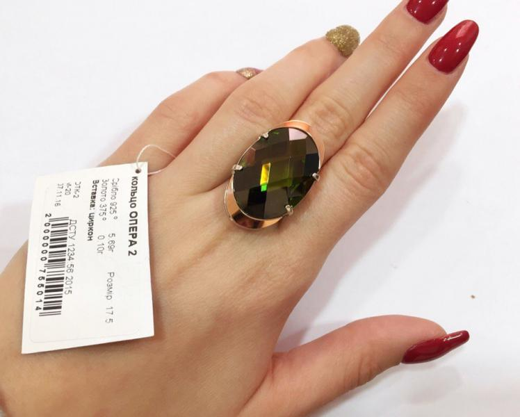 кольцо Опера 2
