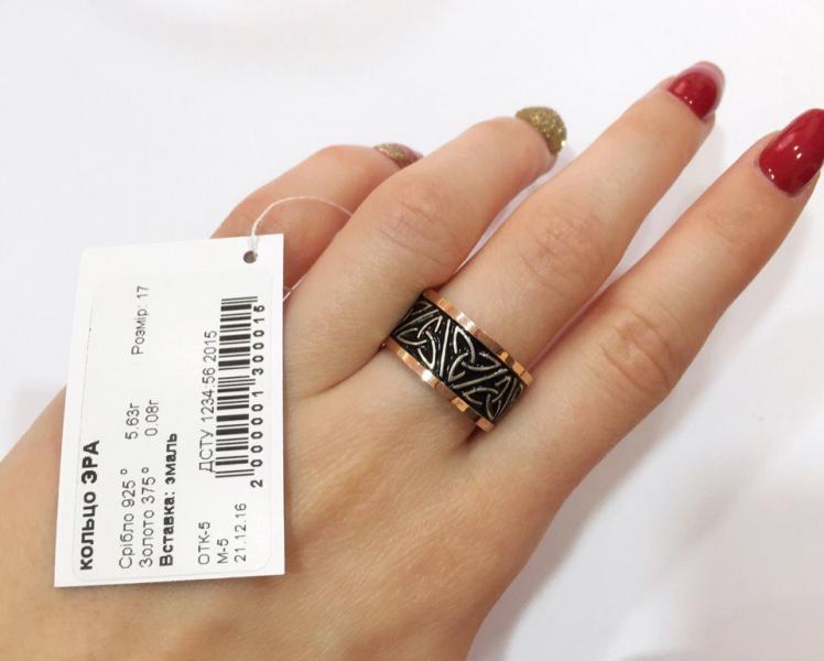 кольцо Эра