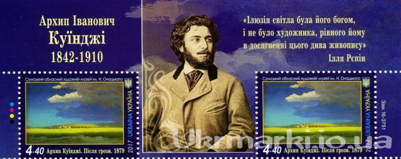 2017 № 1552 верхняя часть листа почтовых марок Живопись. Архип Куинджи 1842 - 1910  После грозы