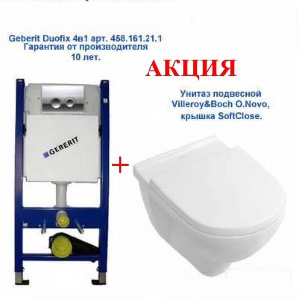Комплект: Инсталляция Geberit 458.121.21.1 + унитаз Villeroy&Boch O.NOVO 5660H101 с крышкой микролифт