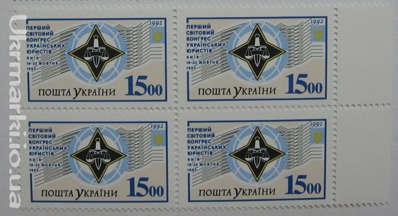 Фото Почтовые марки Украины, Почтовые марки Украины 1992 год 1992 № 30 квартблок почтовых марок Первый мировой конгресс украинских юристов