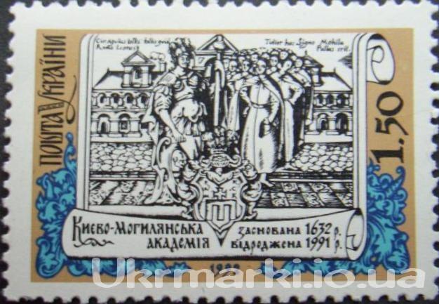 Фото Почтовые марки Украины, Почтовые марки Украины 1992 год 1992 № 32 почтовая марка Киево-Могилянская академия